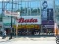Toko Sepatu Bata Setiabudi Semarang